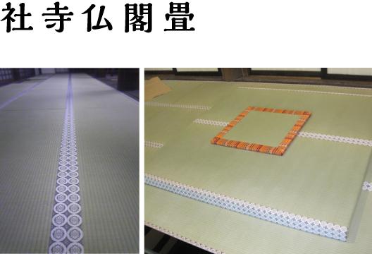 寺社仏閣畳